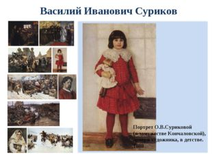 Василий Иванович Суриков Портрет О.В.Суриковой (в замужестве Кончаловской),