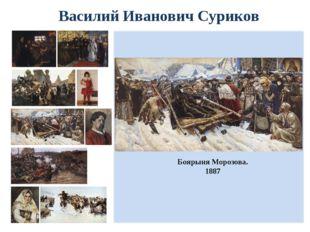 Василий Иванович Суриков Боярыня Морозова. 1887