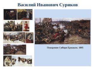 Василий Иванович Суриков Покорение Сибири Ермаком. 1895