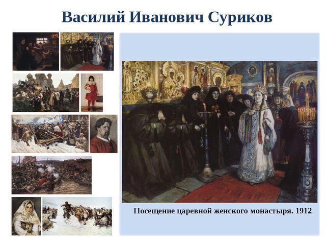 Василий Иванович Суриков Посещение царевной женского монастыря. 1912