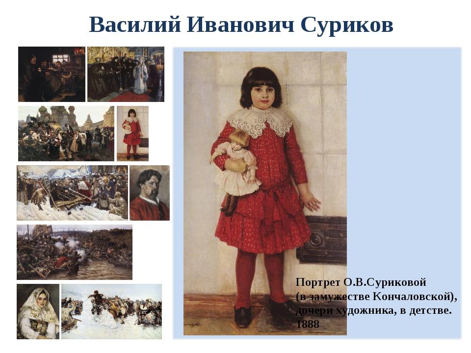 Василий Иванович Суриков Портрет О.В.Суриковой (в замужестве Кончаловской),...