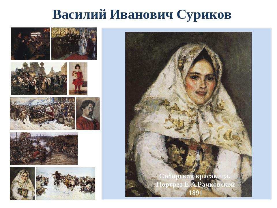 Василий Иванович Суриков Сибирская красавица. Портрет Е.А.Рачковской 1891