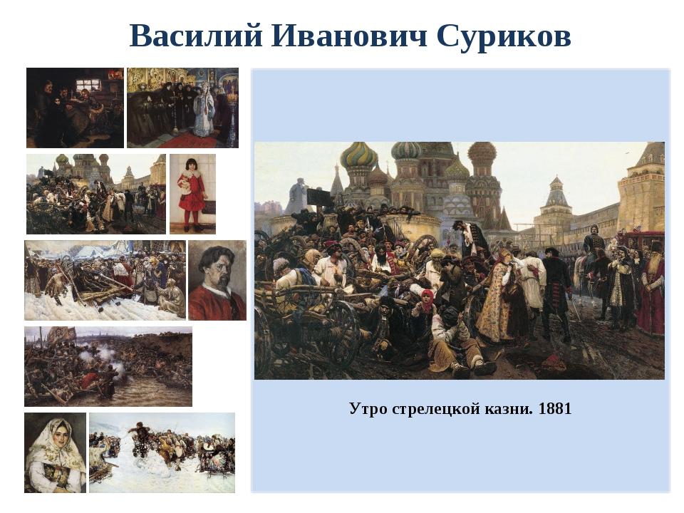 Василий Иванович Суриков Утро стрелецкой казни. 1881