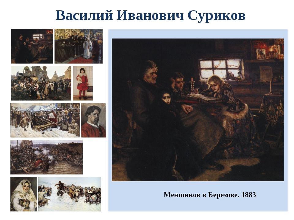 Василий Иванович Суриков Меншиков в Березове. 1883