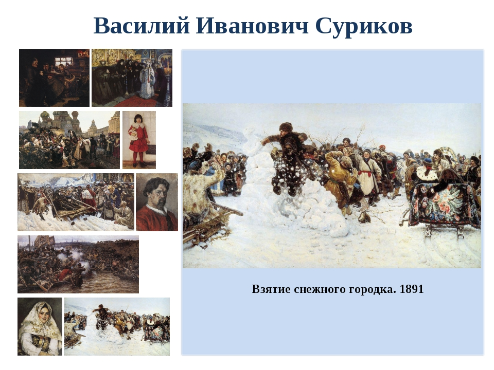 Василий Иванович Суриков Взятие снежного городка. 1891