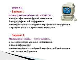 Вариант I. Клавиатура компьютера – это устройство… а) ввода алфавитно-цифрово