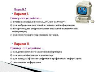 Вариант I. Сканер –это устройство… а) печати на твердый носитель, обычно на б