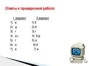 I вариант II вариант 1) в 1) б 2) д 2) б 3) г 3) г 4) а,г 4) б,д 5) г 5) а 6