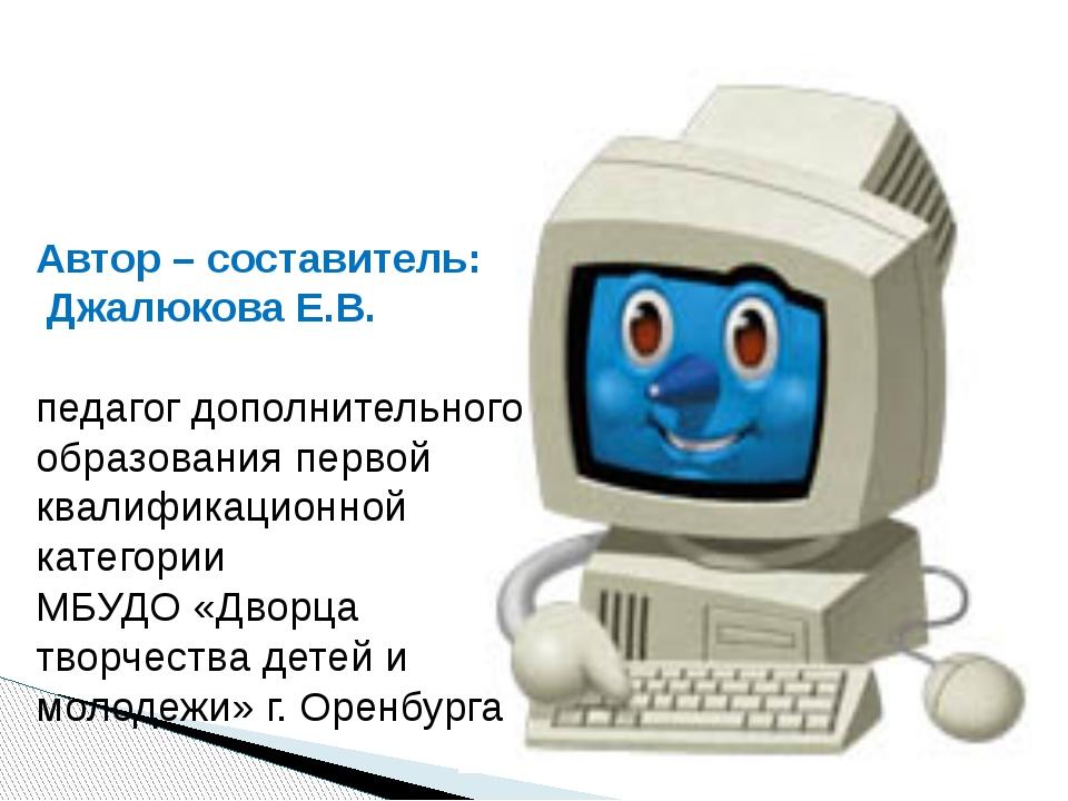 Автор – составитель: Джалюкова Е.В. педагог дополнительного образования перво...