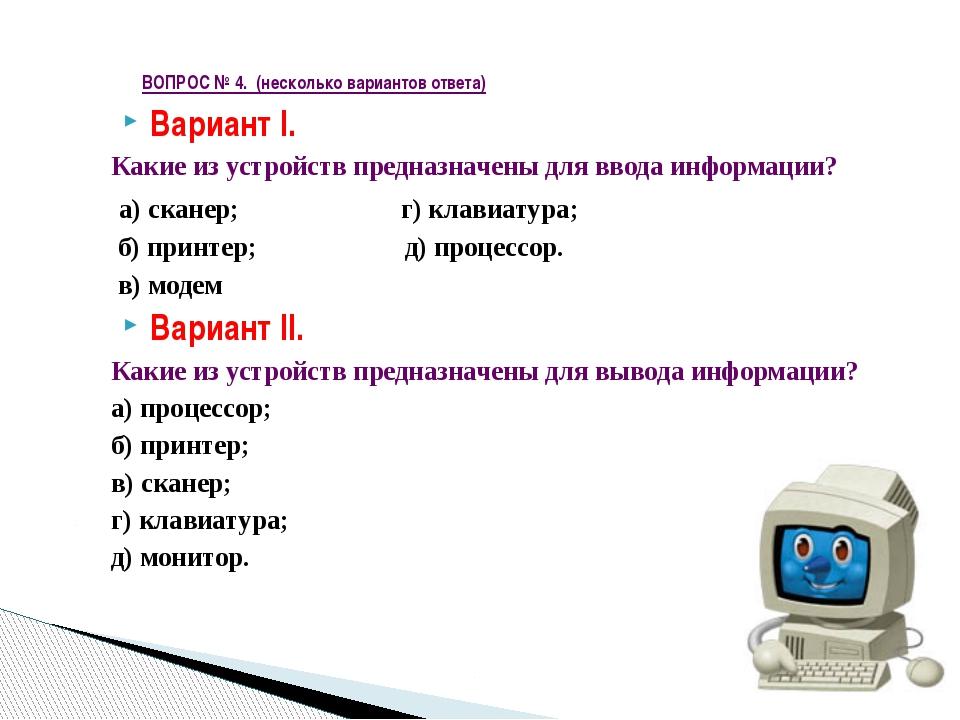 Вариант I. Какие из устройств предназначены для ввода информации? а) сканер;...