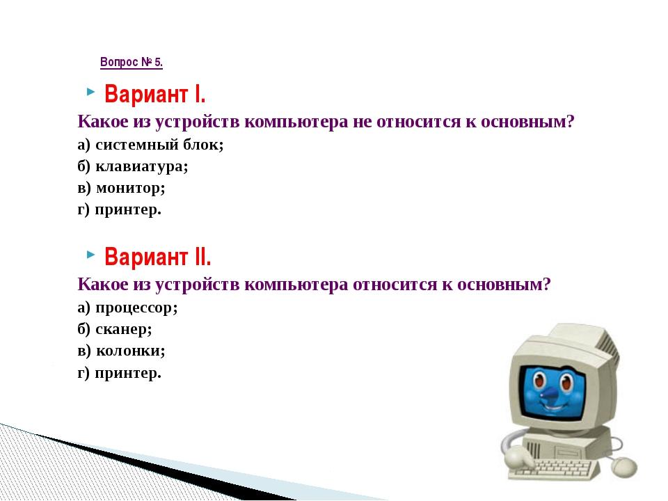 Вариант I. Какое из устройств компьютера не относится к основным? а) системны...