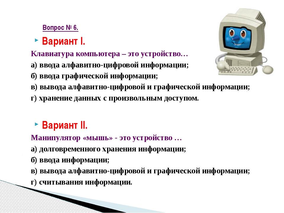 Вариант I. Клавиатура компьютера – это устройство… а) ввода алфавитно-цифрово...