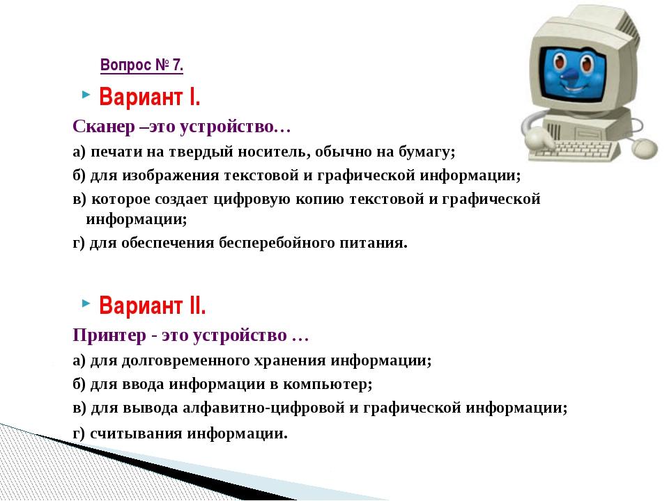 Вариант I. Сканер –это устройство… а) печати на твердый носитель, обычно на б...