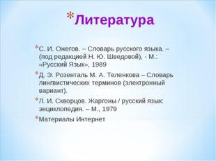 Литература С. И. Ожегов. – Словарь русского языка. – (под редакцией Н. Ю. Шве