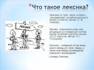 Лексика от греч. lexis «слово», «выражение» (учебник русского языка 5 класса