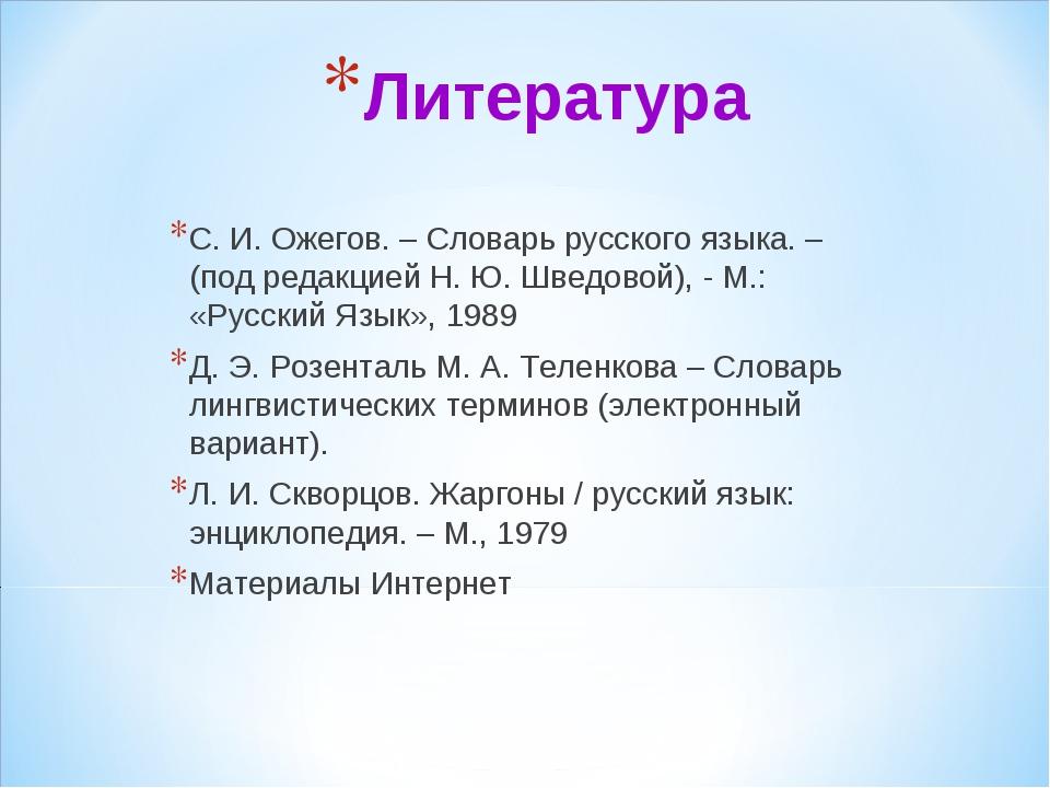 Литература С. И. Ожегов. – Словарь русского языка. – (под редакцией Н. Ю. Шве...
