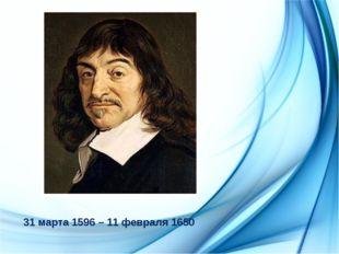 31 марта 1596 – 11 февраля 1650