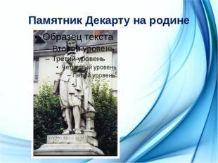 Памятник Декарту на родине