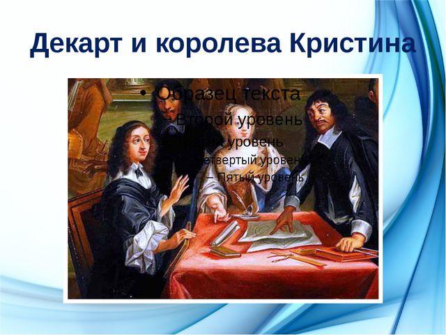 Декарт и королева Кристина