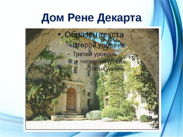 Дом Рене Декарта