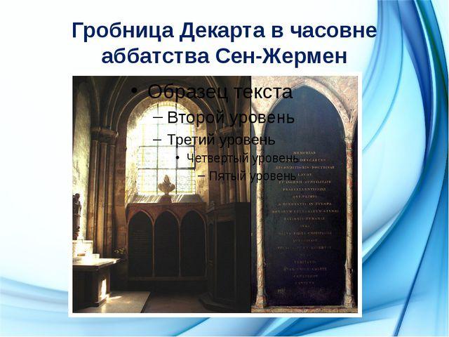 Гробница Декарта в часовне аббатства Сен-Жермен