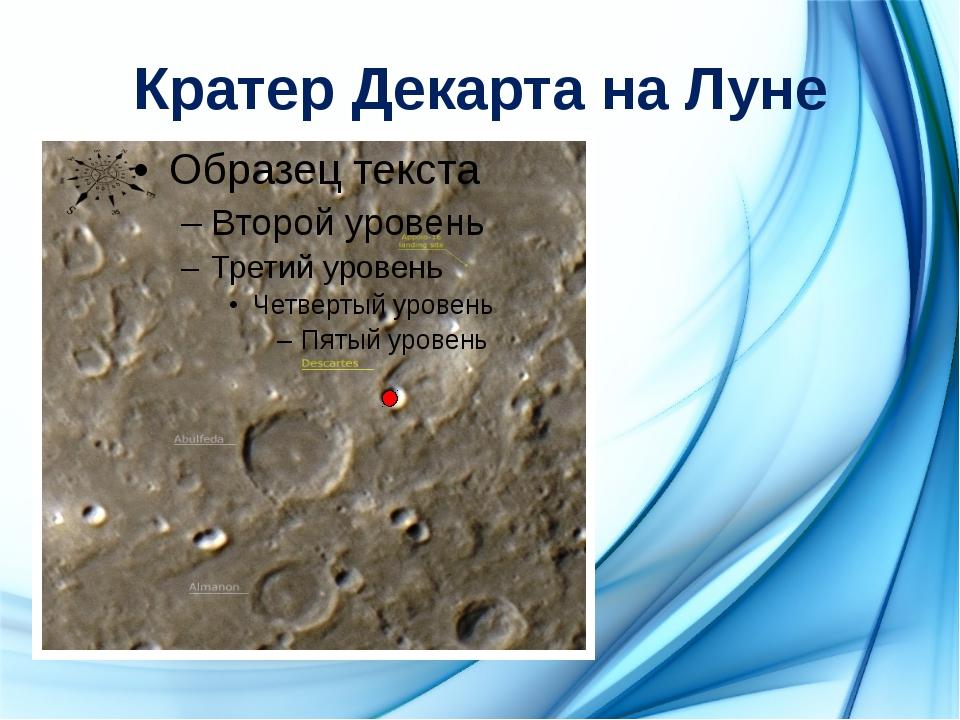 Кратер Декарта на Луне