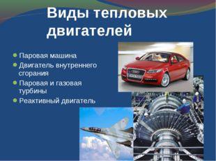 Паровая машина Двигатель внутреннего сгорания Паровая и газовая турбины Реакт
