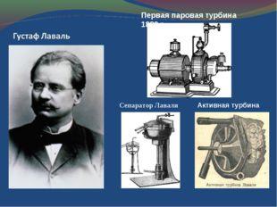Активная турбина Сепаратор Лаваля Активная турбина Первая паровая турбина 188