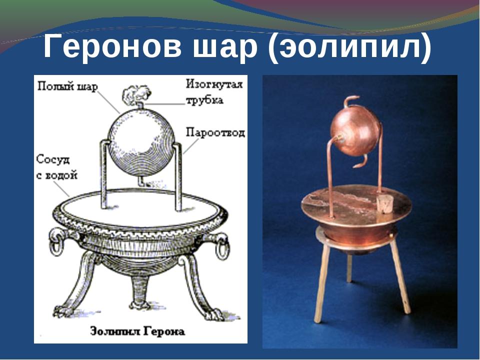 Геронов шар (эолипил)