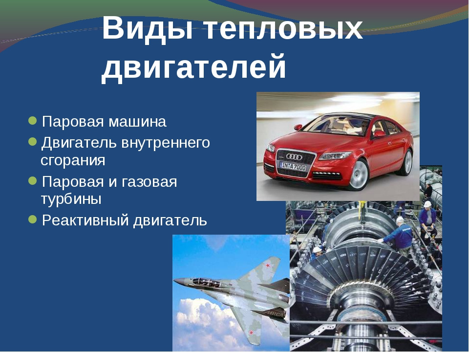 Паровая машина Двигатель внутреннего сгорания Паровая и газовая турбины Реакт...