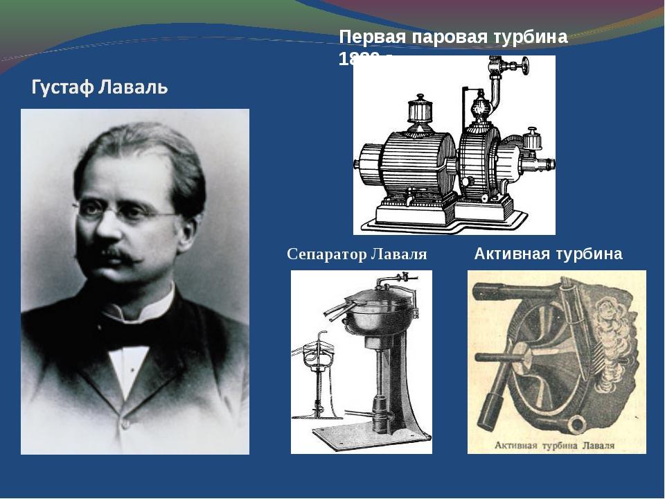 Активная турбина Сепаратор Лаваля Активная турбина Первая паровая турбина 188...