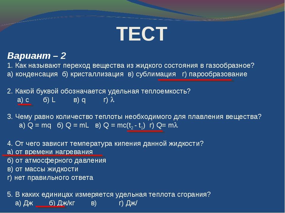 Вариант – 2 1. Как называют переход вещества из жидкого состояния в газообра...