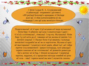 Әйгілі ғалым В. А. Сухомлинский тәрбиелеудің теориямен әдістемесі «Жүрегімді