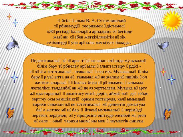 Әйгілі ғалым В. А. Сухомлинский тәрбиелеудің теориямен әдістемесі «Жүрегімді...