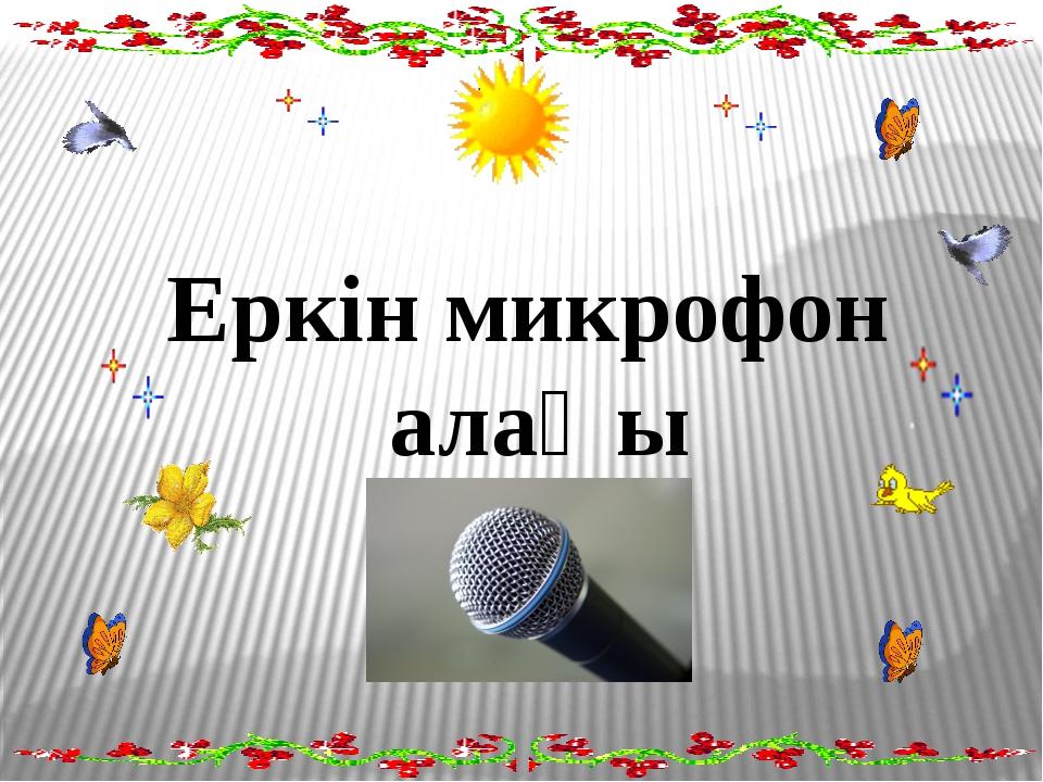 Еркін микрофон алаңы