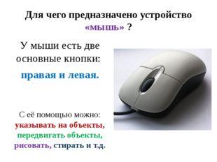 У мыши есть две основные кнопки: правая и левая. С её помощью можно: указыват