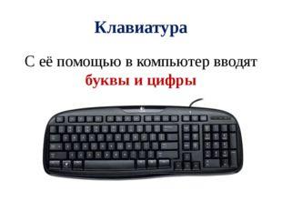 Клавиатура С её помощью в компьютер вводят буквы и цифры