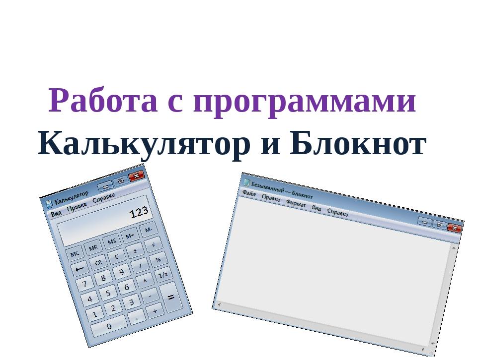 Работа с программами Калькулятор и Блокнот