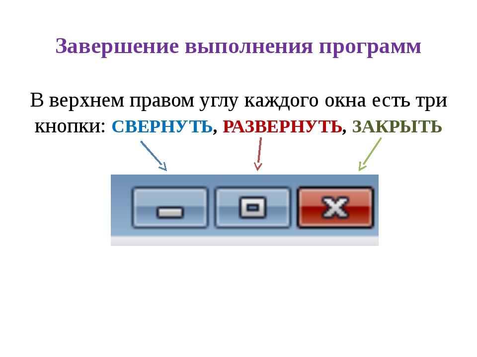 Завершение выполнения программ В верхнем правом углу каждого окна есть три кн...