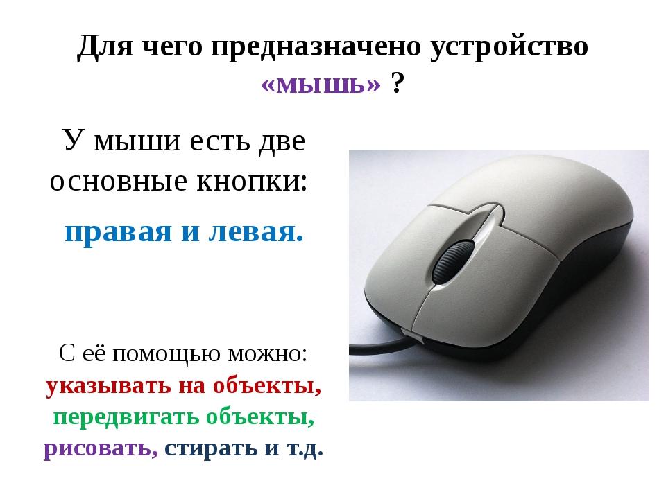 У мыши есть две основные кнопки: правая и левая. С её помощью можно: указыват...