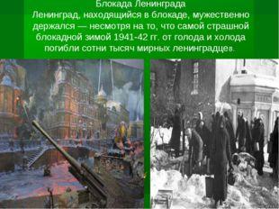 Блокада Ленинграда Ленинград, находящийся в блокаде, мужественно держался — н