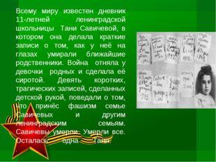 Всему миру известен дневник 11-летней ленинградской школьницы Тани Савичевой,