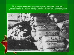Волосы сожженных в крематориях женщин, девочек упаковывали в мешки и отправля