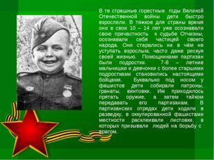 В те страшные горестные годы Великой Отечественной войны дети быстро взрослел