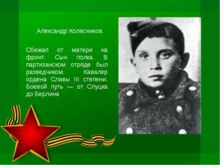 Сбежал от матери на фронт. Сын полка. В партизанском отряде был разведчиком.