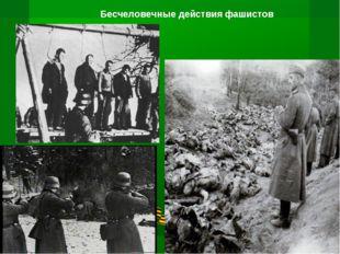 Бесчеловечные действия фашистов