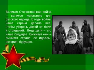 Великая Отечественная война – великое испытание для русского народа. В годы в