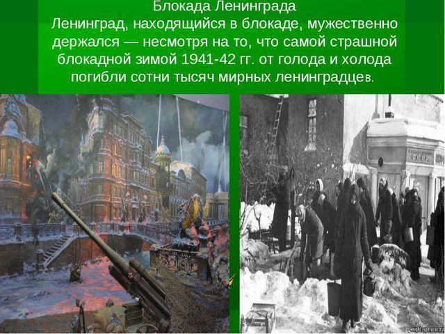 Блокада Ленинграда Ленинград, находящийся в блокаде, мужественно держался — н...