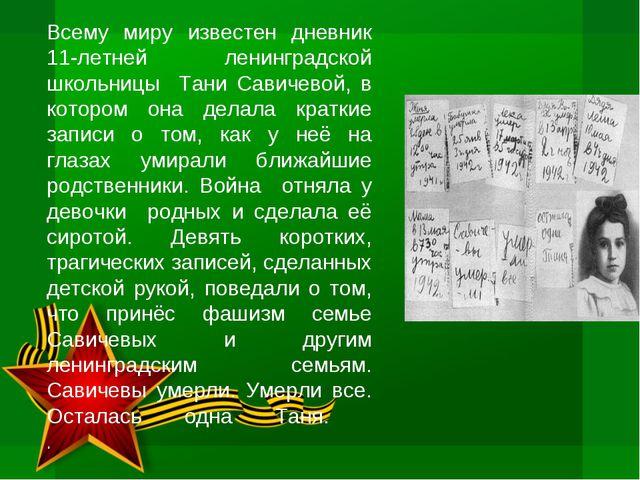 Всему миру известен дневник 11-летней ленинградской школьницы Тани Савичевой,...