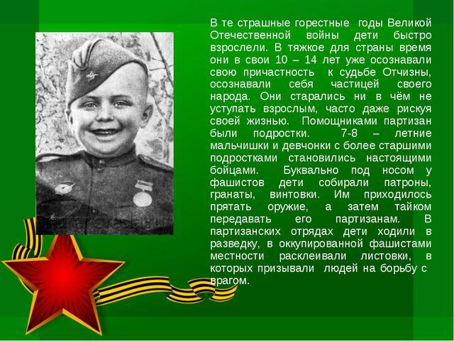 В те страшные горестные годы Великой Отечественной войны дети быстро взрослел...